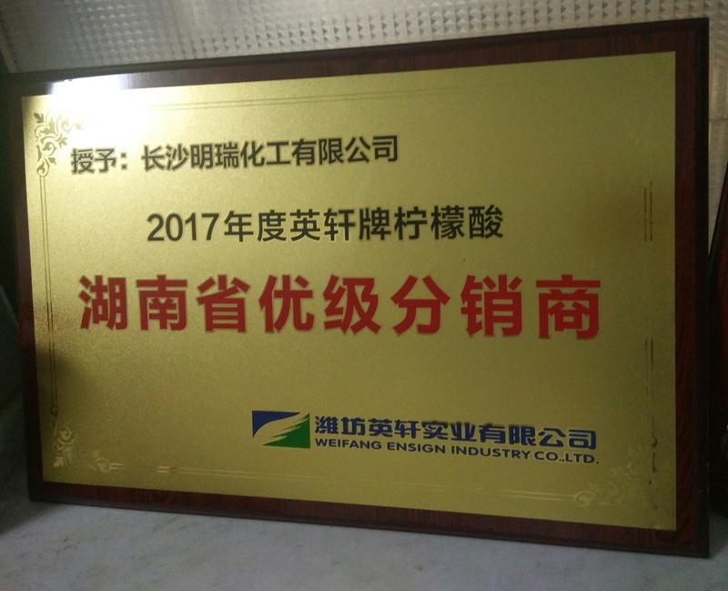檸檬酸湖南優秀分銷商.JPG